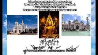 เพลงชาติไทย The national anthem of Thailand Гимн Таиланда