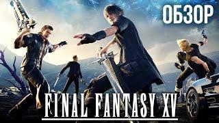 Final Fantasy XV — Дружба - это магия (Обзор/Review)