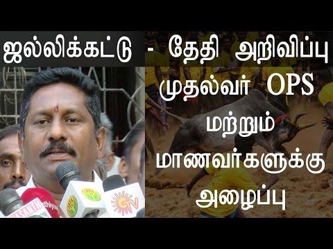 Jallikattu - Alanganallur  ஜல்லிக்கட்டு தேதி அறிவிப்பு - முதல்வர் OPS மற்றும் மாணவர்களுக்கு அழைப்பு  -~-~~-~~~-~~-~- Please watch: