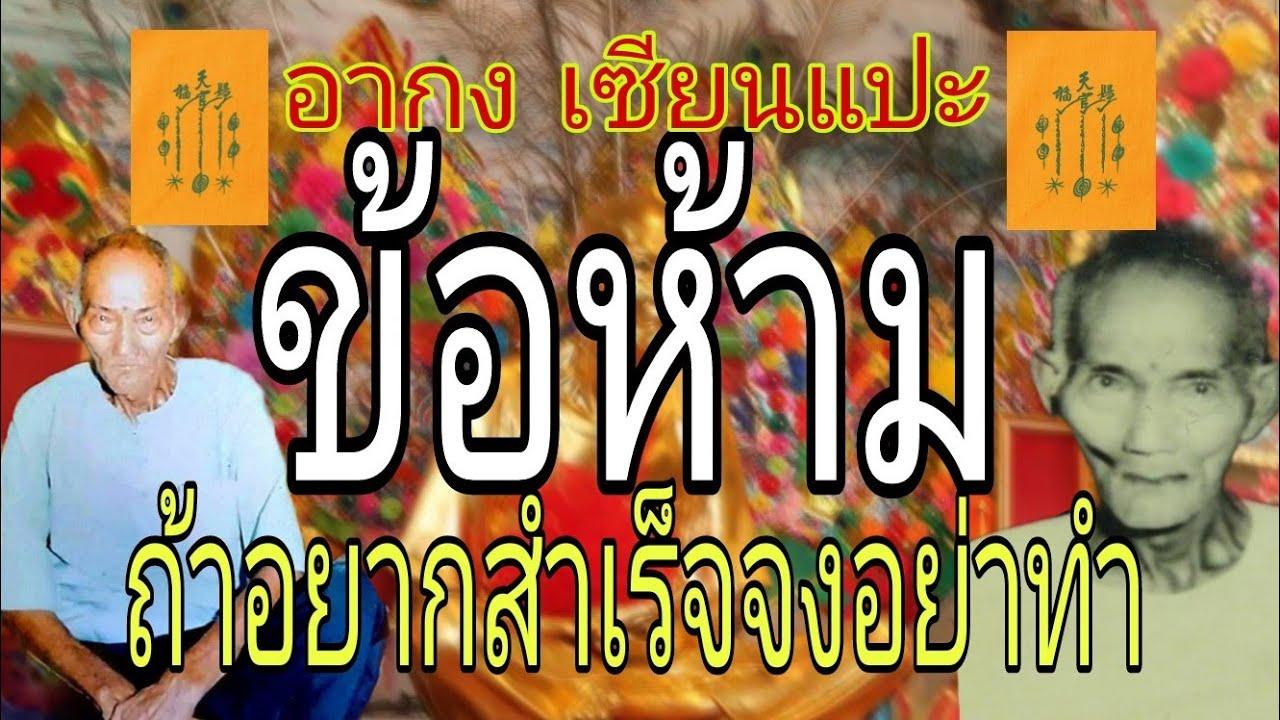 ข้อห้าม ห้ามทำ ในการบูชา อากงเซียนแปะโรงสี