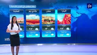 النشرة الجوية الأردنية من رؤيا 25-3-2018