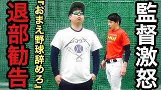 【野球部強豪校あるある】「キミはいい選手だなぁ」「おまえは野球部辞めろ」喜怒哀楽が激しすぎる高校野球クソ監督w thumbnail