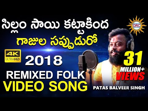 Sillam Sai Katta Kinda Gajula Sappuduro Remixed Folk Video Song 2018 | Patas Balveer Singh | DRC thumbnail