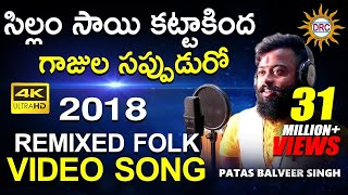 Sillam Sai Katta Kinda Gajula Sappuduro Remixed Folk Video Song | Patas Balveer Singh | DRC