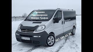 Продаж | Opel Vivaro 2006р.  LONG (2.5\140л.с) Пасажир (4k видео)