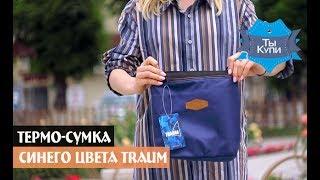 Термо-сумка синего цвета TRAUM купить в Украине. Обзор