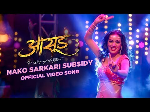 Nako Sarkari Subsidy | Official Video Song | Aasud | Anu Mal
