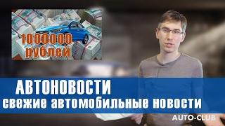 видео Автомобильные новости