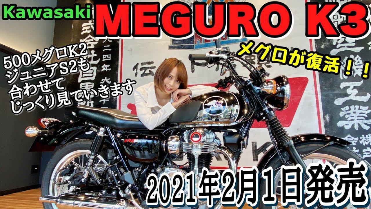 K3 メグロ