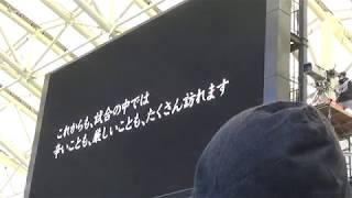 2018 明治安田生命J1リーグ 第3節 2018/03/10 14:02 kick off ユアテ...
