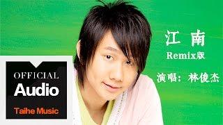 林俊傑 JJ Lin【江南 - Remix 版】官方歌詞版 MV