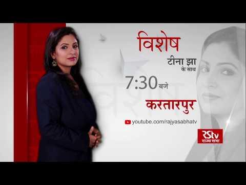 Teaser - Vishesh: करतारपुर | Kartarpur | 7.30 pm