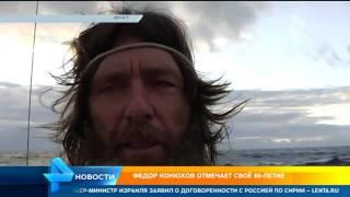 Путешественник Федор Конюхов отмечает юбилей и готовится к новым приключениям
