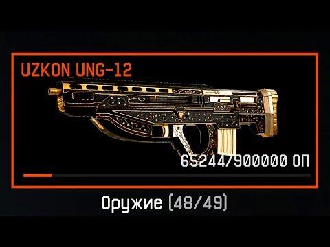 НОВЫЙ ДРОБОВИК UZKON UNG 12 В WARFACE, Птс обновление варфейс thumbnail