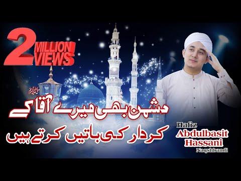 New Naat 2019 SARKAR Ki Batyn Karty Hain | سرکار کی باتیں کرتے ہیں By Hafiz Abdulbasit Hassani