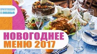 НОВОГОДНЕЕ МЕНЮ 2017 / Что приготовить на новый год?