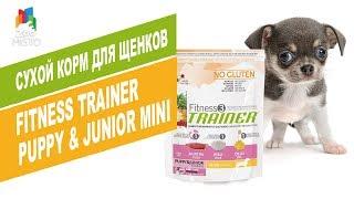 cухой корм для щенков маленьких пород супер премиум класса  Обзор Fitness Trainer Puppy&Junior Mini