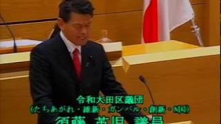 令和元年第2回大田区議会定例会(第2日) 一般質問 須藤 英児議員(令和)