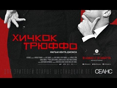 Кадры из фильма Хичкок/Трюффо