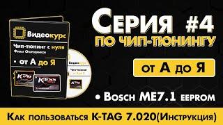 4 серія // Як користуватися КТАГом // KTAG 7.020 інструкція // Bosch ME7.1 eeprom