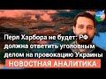 Скориков: Украина останется у разбитого корыта в ожидании европейской вакцины