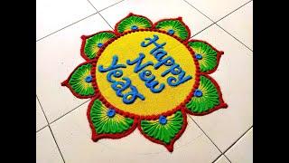 Happy New Year New Rangoli 52