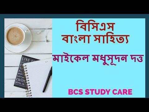 BCS Preparation Bangla Literature  -বাংলা সাহিত্য - Michael Madhusudan Dutt -মাইকেল মধুসূদন