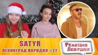 Реакция девушек - ЛЕНИНГРАД  ПАРОДИЯ #27. Реакция