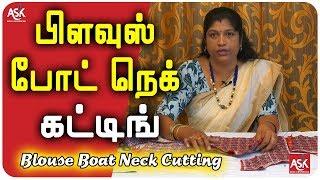 ஜாக்கெட் போட் நெக்  கட்டிங் | Boat Neck Cutting Blouse in Tamil