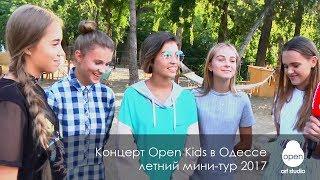 Концерт Open Kids в Одессе - летний мини тур 2017(, 2017-09-04T11:00:07.000Z)