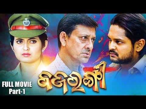 Superhit Odia Film - ବଜରଙ୍ଗୀ BAJARNAGI | Part 1 | Sidhanta, Amlan, Anubha & Naina | ODIA HD