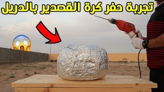 Can the drilling aluminum ball ? | Unexpected experience !!!