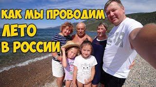КАК МЫ ПРОВОДИМ 🌞ЛЕТО В РОССИИ 😍 НА БАЙКАЛ ВСЕЙ СЕМЬЕЙ