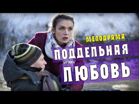 Поддельная любовь 1-2 серия (Мелодрама) анонс - дата выхода на Россия 1