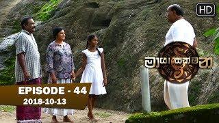 Maya Sakmana | Episode 44 | 2018-10-13 Thumbnail