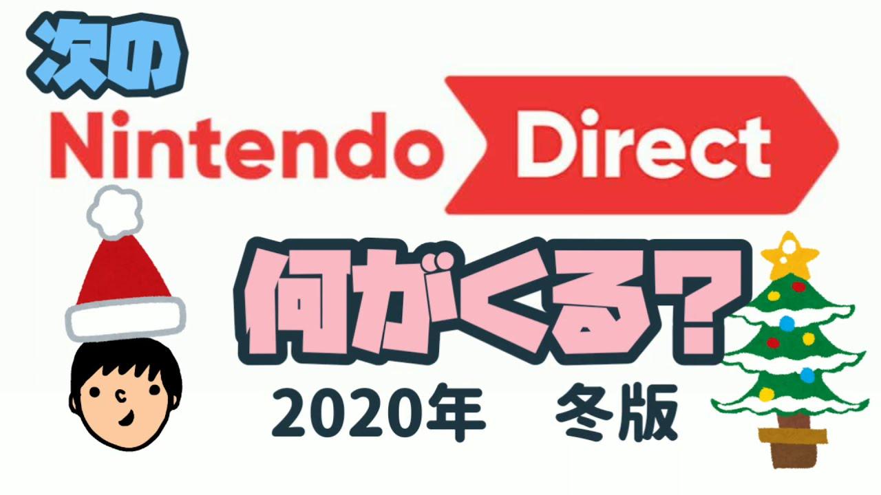 ダイレクト 2020 ニンテンドー