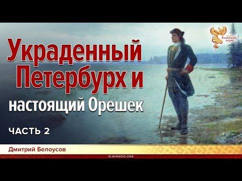 Украденный Петербурх и