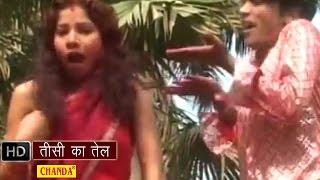 Tisi  Ka Tel ||तीसी का तेल || Bhojpuri Hot Holi Songs Geet