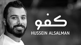 كفو - حسين السلمان  - HUSSEIN AL SALMAN KAFO