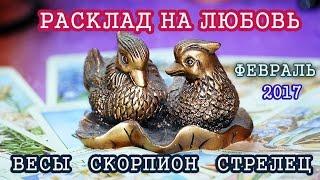 Расклад ТАРО на любовь февраль 2017 года для Весов  , Скорпионов , Стрельцов .