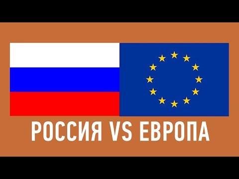 РОССИЯ VS ЕВРОПА