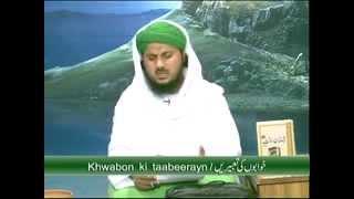 Repeat youtube video Khwab Main Qatal kar Dene ki Tabeer