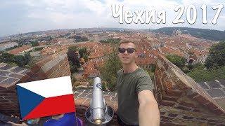 Чехия 2017 - Наивысшая Точка Праги, Едем 170км до Австрии, Горы