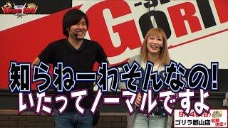 パチスロ【Dream Duel】 Battle11 まりもvsナオミ 前編 出演者2名による...