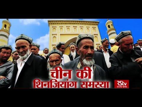 RSTV Vishesh - 19 August 2019: China's Xinjiang Problem | चीन की शिनजियांग समस्या