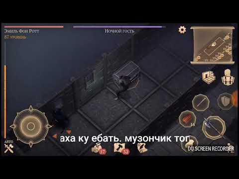 как убить ночного гостя в игре