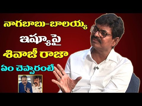 Actor Sivaji Raja Reacts On Naga Babu-Balakrishna Issue