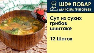 Суп из сухих грибов шиитаке . Рецепт от шеф повара Максима Григорьева