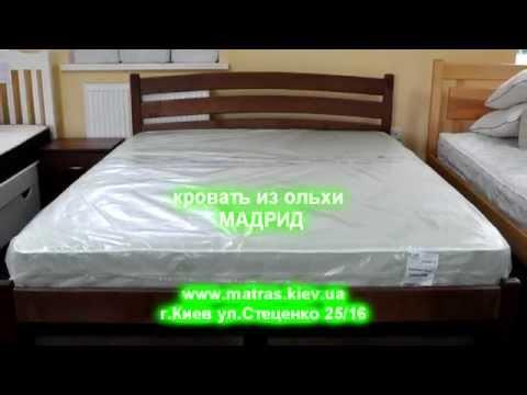 Кровать Мадрид  Купить двуспальную кровать на сайте Matras.Kiev.Ua