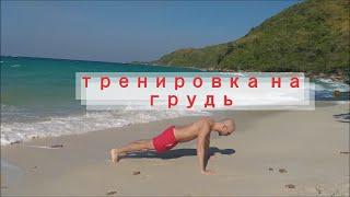 Тренировка на грудные мышцы в отпуске дома на карантине в Самоизоляции Остров Колан Тайланд